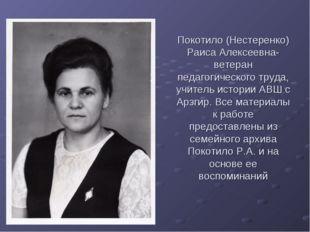 Покотило (Нестеренко) Раиса Алексеевна- ветеран педагогического труда, учител