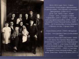 Фото 1951 года. Лето. Семья Нестеренко Александры Дмитриевны. В центре мама -