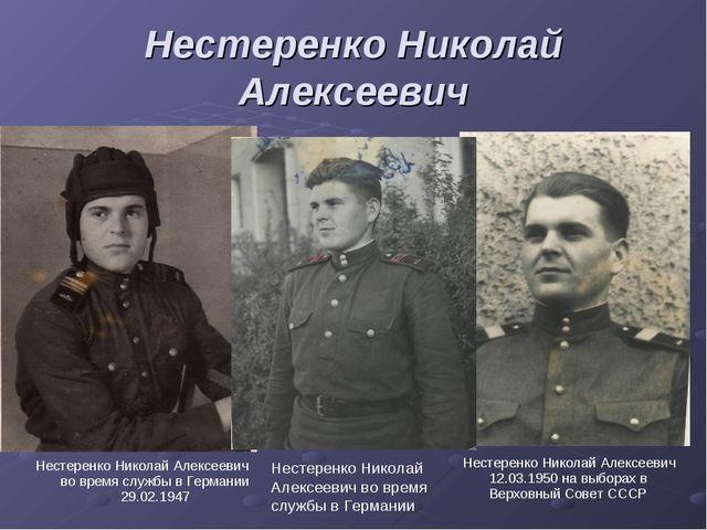 Нестеренко Николай Алексеевич Нестеренко Николай Алексеевич во время службы в...