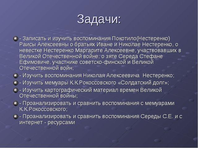 Задачи: - Записать и изучить воспоминания Покотило(Нестеренко) Раисы Алексеев...
