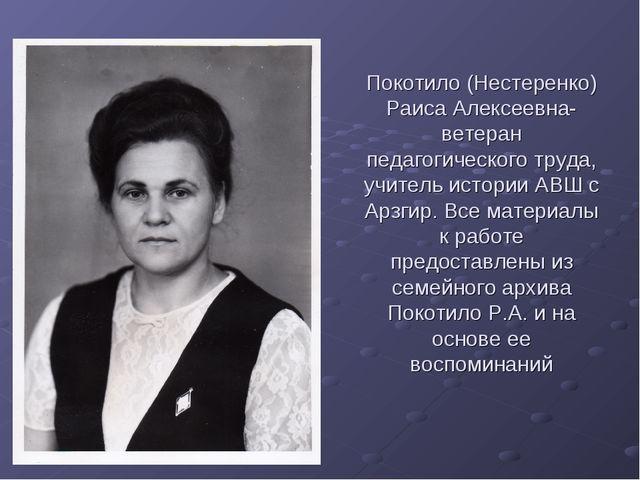 Покотило (Нестеренко) Раиса Алексеевна- ветеран педагогического труда, учител...