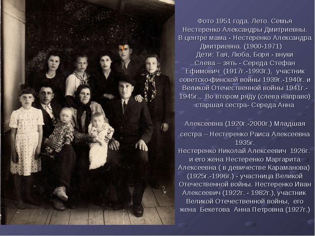 Фото 1951 года. Лето. Семья Нестеренко Александры Дмитриевны. В центре мама -...