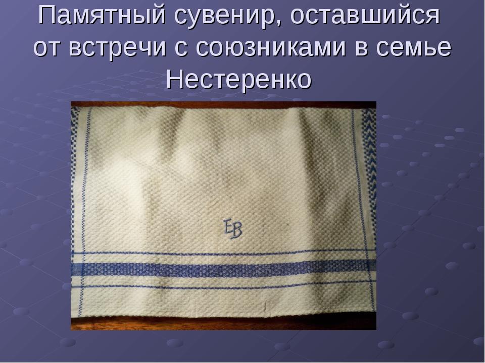 Памятный сувенир, оставшийся от встречи с союзниками в семье Нестеренко