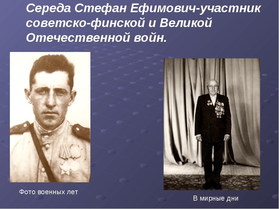 Середа Стефан Ефимович-участник советско-финской и Великой Отечественной войн...