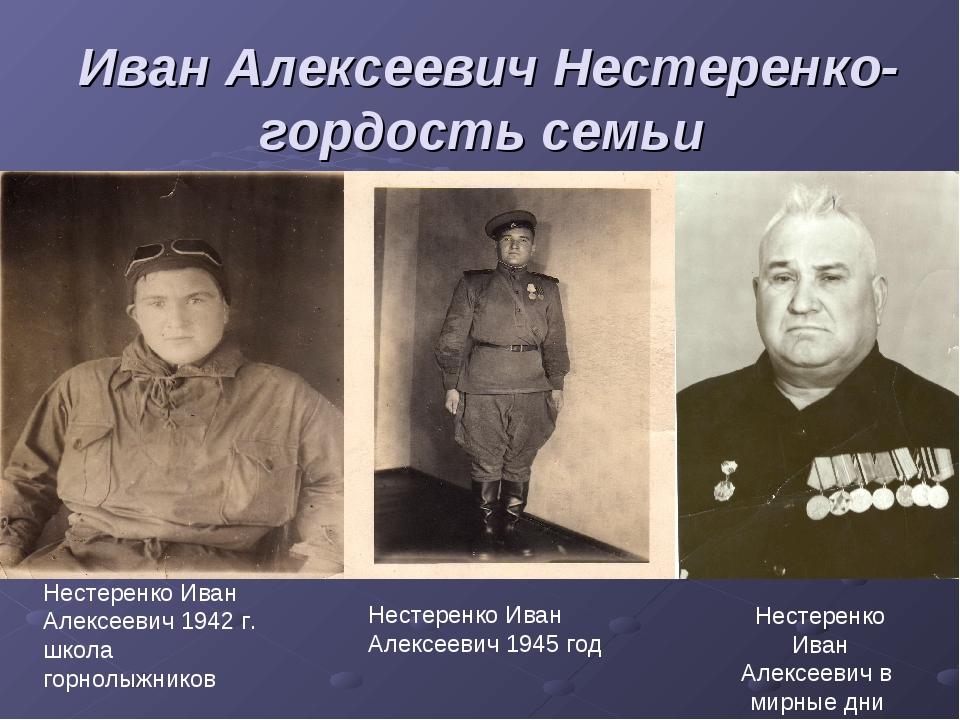 Иван Алексеевич Нестеренко-гордость семьи Нестеренко Иван Алексеевич 1942 г....