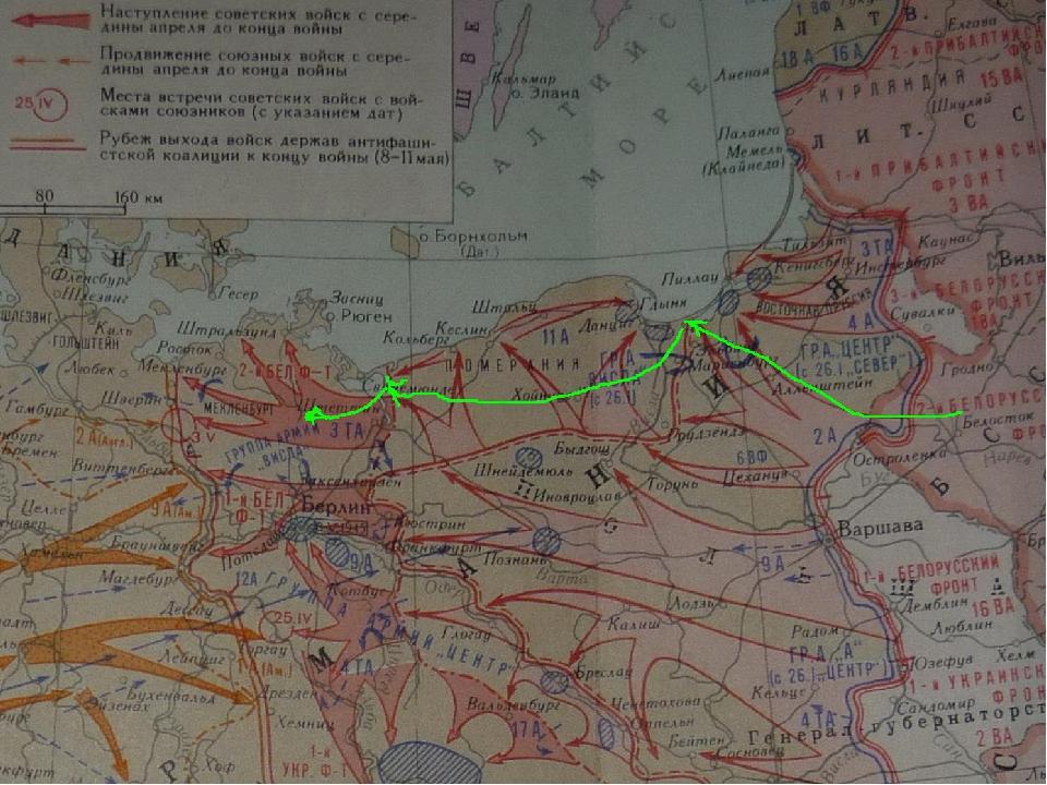 Боевой путь Нестеренко И.А. в Берлинской операции