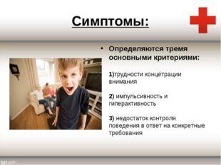 Симптомы: Определяются тремя основными критериями: 1)трудности концетрации вн