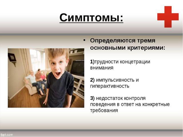 Симптомы: Определяются тремя основными критериями: 1)трудности концетрации вн...