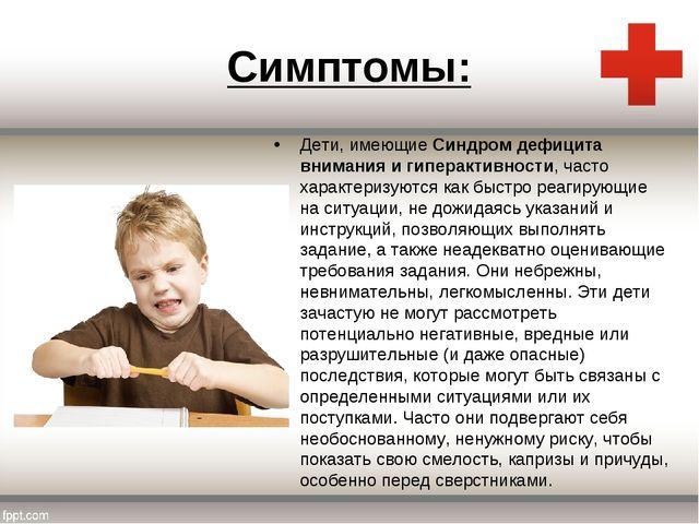 Симптомы: Дети, имеющиеСиндром дефицита внимания и гиперактивности, часто ха...