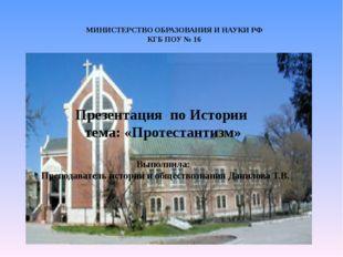 МИНИСТЕРСТВО ОБРАЗОВАНИЯ И НАУКИ РФ КГБ ПОУ № 16  Презентация по Истории тем
