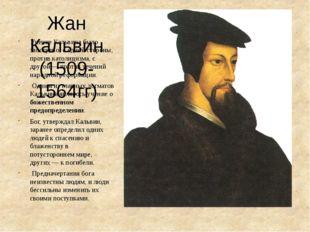 Жан Кальвин (1509-1564гг) Учение Кальвина было заострено, с одной стороны, пр