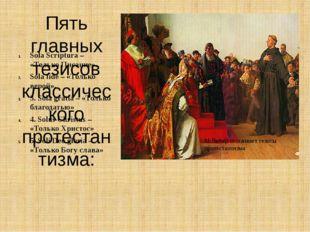 Пять главных тезисов классического протестантизма: Sola Scriptura – «Только П