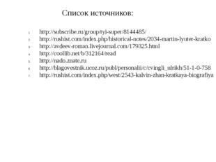 Список источников: http://subscribe.ru/group/tyi-super/8144485/ http://rushis