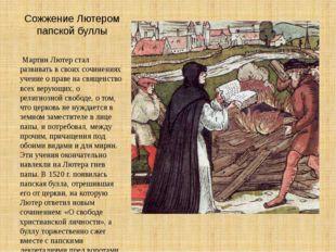 Сожжение Лютером папской буллы Мартин Лютер стал развивать в своих сочинения