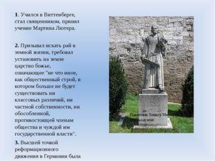 1. Учился в Виттенберге, стал священником, принял учение Мартина Лютера. 2. П