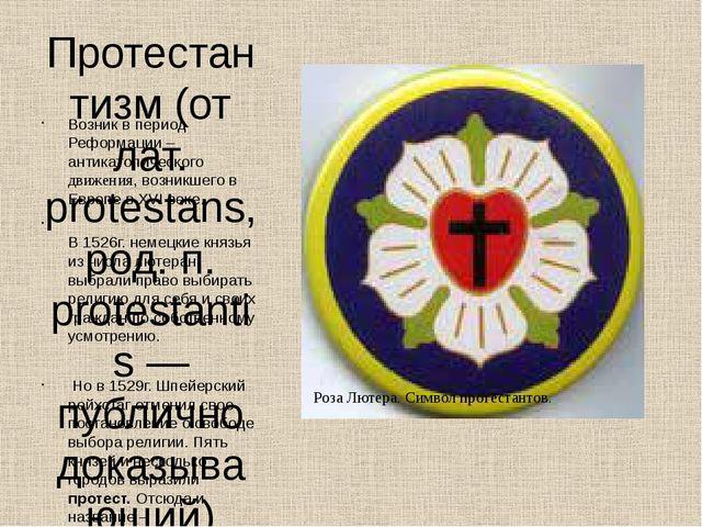 Протестантизм (от лат. protestans, род. п. protestantis — публично доказывающ...