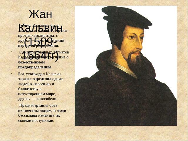 Жан Кальвин (1509-1564гг) Учение Кальвина было заострено, с одной стороны, пр...