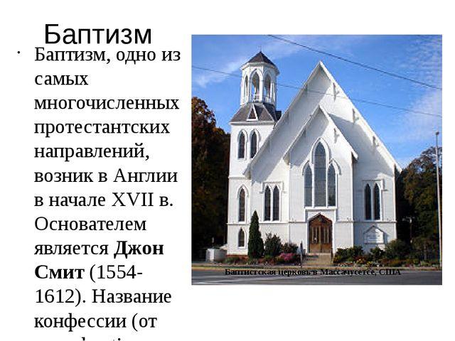 Баптизм Баптизм, одно из самых многочисленных протестантских направлений, воз...