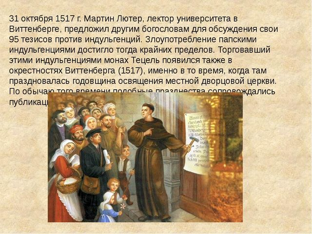 31 октября 1517 г. Мартин Лютер, лектор университета в Виттенберге, предложил...