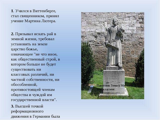 1. Учился в Виттенберге, стал священником, принял учение Мартина Лютера. 2. П...