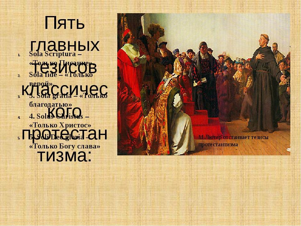 Пять главных тезисов классического протестантизма: Sola Scriptura – «Только П...
