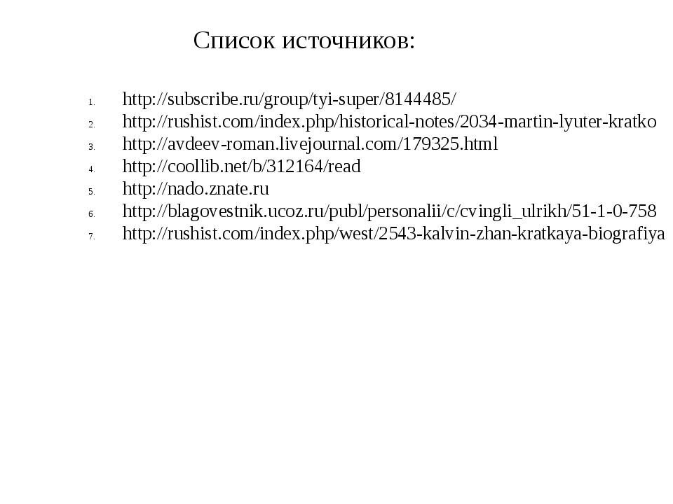 Список источников: http://subscribe.ru/group/tyi-super/8144485/ http://rushis...