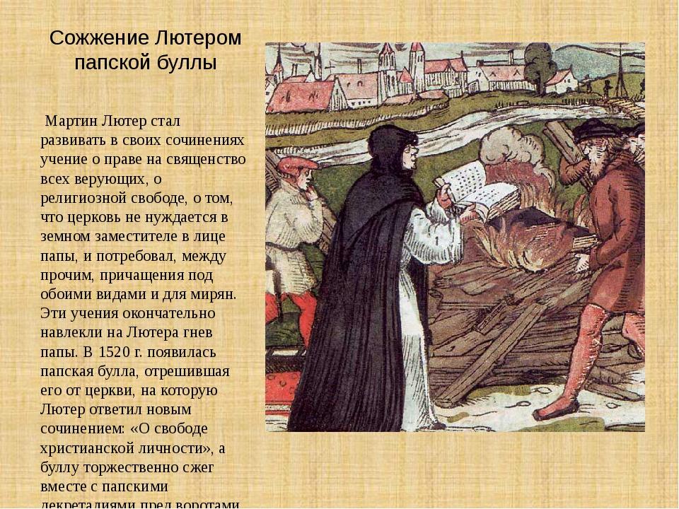 Сожжение Лютером папской буллы Мартин Лютер стал развивать в своих сочинения...
