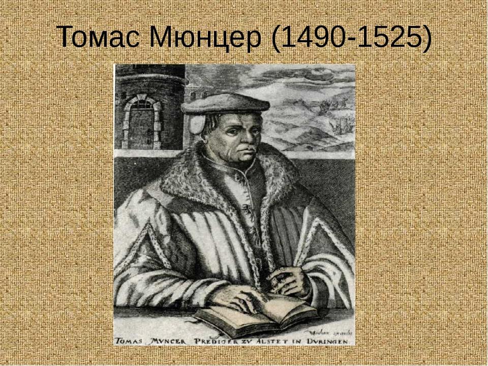 Томас Мюнцер (1490-1525)