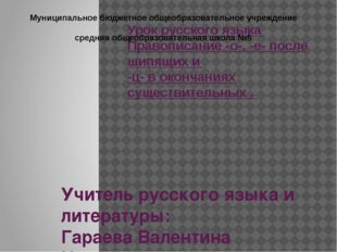 Учитель русского языка и литературы: Гараева Валентина Николаевна Урок русско