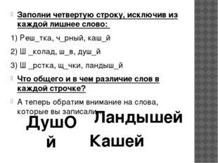 Заполни четвертую строку, исключив из каждой лишнее слово: 1) Реш_тка, ч_рный