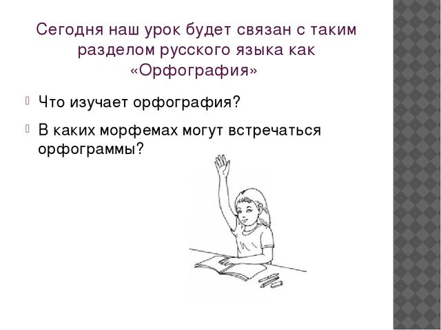 Сегодня наш урок будет связан с таким разделом русского языка как «Орфография...