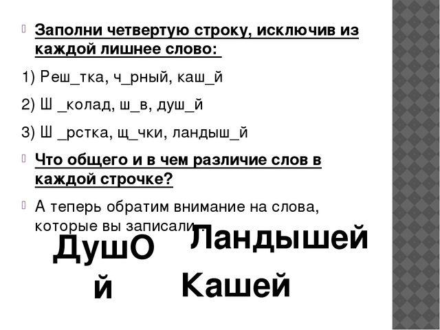 Заполни четвертую строку, исключив из каждой лишнее слово: 1) Реш_тка, ч_рный...