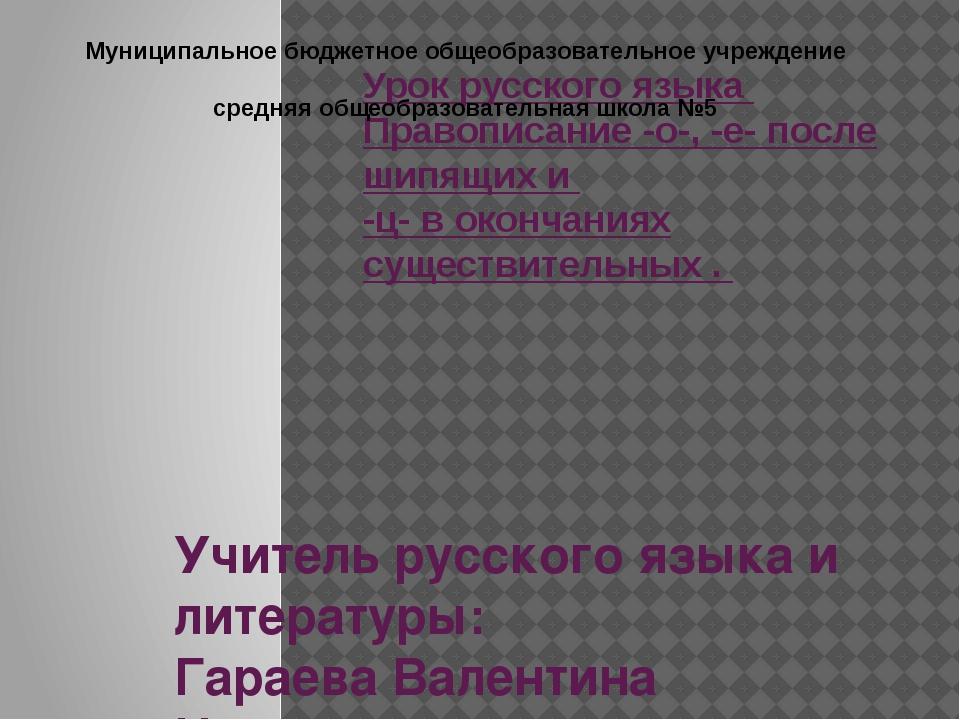 Учитель русского языка и литературы: Гараева Валентина Николаевна Урок русско...