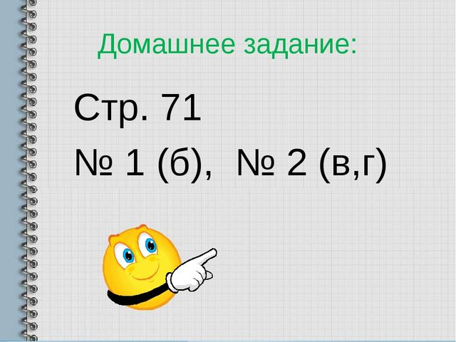 Домашнее задание: Стр. 71 № 1 (б), № 2 (в,г)