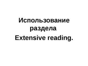 Использование раздела Extensive reading.