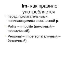 Im- как правило употребляется перед прилагательными, начинающимися с согласно