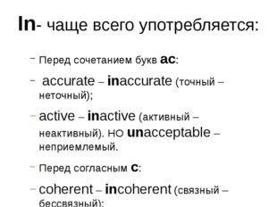 In- чаще всего употребляется: Перед сочетанием буквас: accurate–inaccurat
