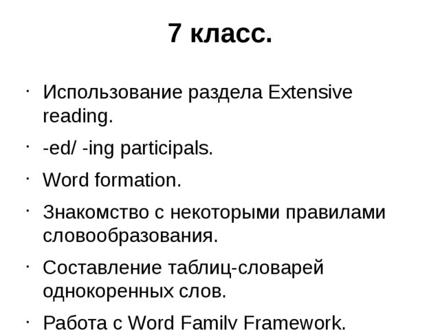7 класс. Использование раздела Extensive reading. -ed/ -ing participals. Word...