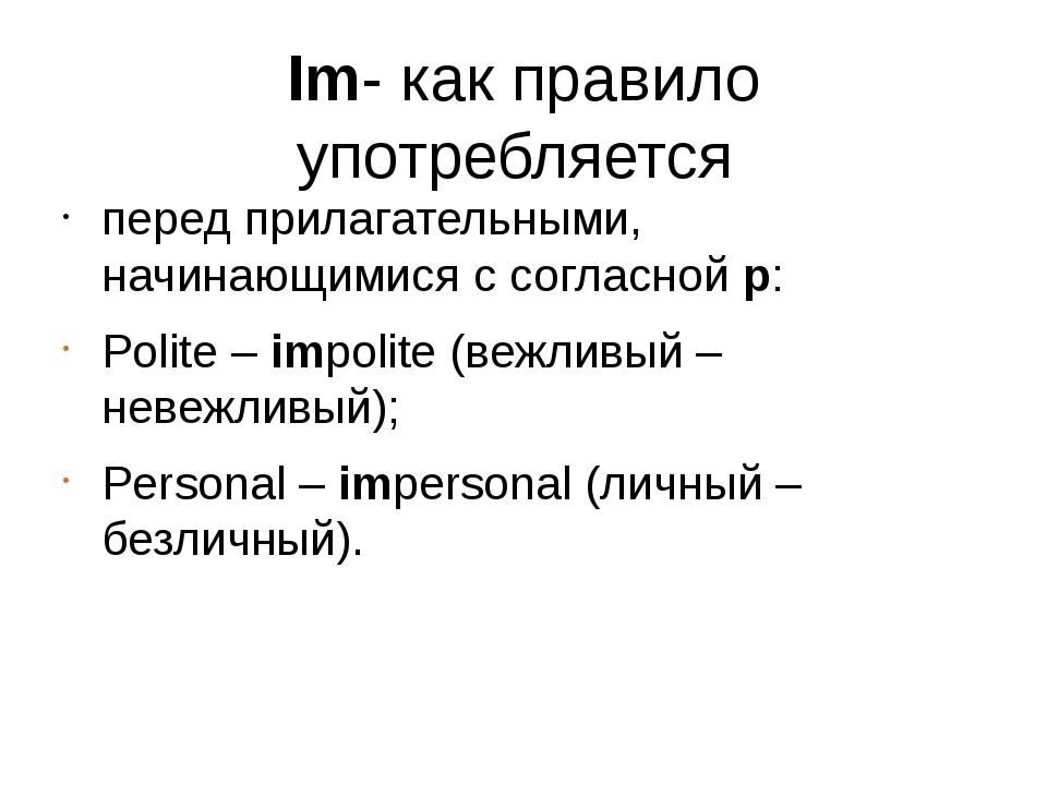 Im- как правило употребляется перед прилагательными, начинающимися с согласно...