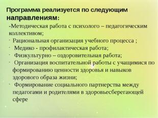 Программа реализуется по следующим направлениям: -Методическая работа с психо