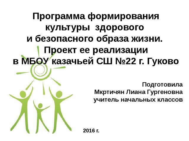 Программа формирования культуры здорового и безопасного образа жизни. Проект...