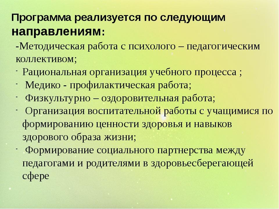 Программа реализуется по следующим направлениям: -Методическая работа с психо...
