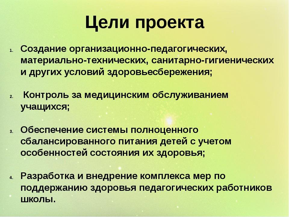 Цели проекта Создание организационно-педагогических, материально-технических,...