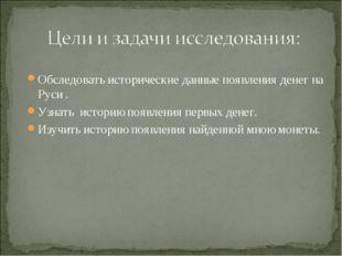 Обследовать исторические данные появления денег на Руси . Узнать историю появ