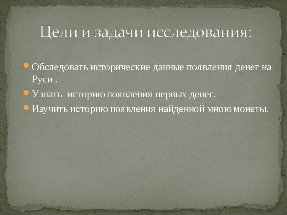 Обследовать исторические данные появления денег на Руси . Узнать историю появ...