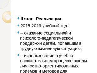 II этап. Реализация 2015-2019 учебный год: – оказание социальной и псих