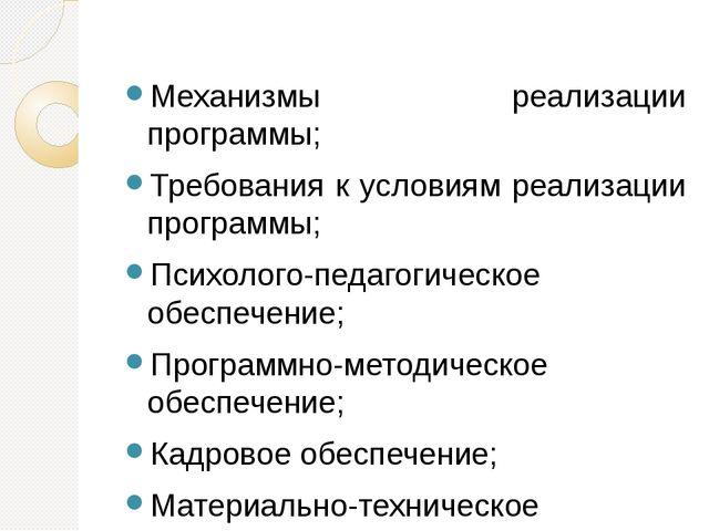 Механизмы реализации программы; Требования к условиям реализации программы;...