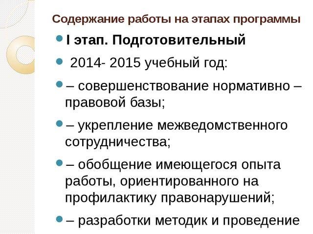 Содержание работы на этапах программы I этап. Подготовительный 2014- 2015 уч...