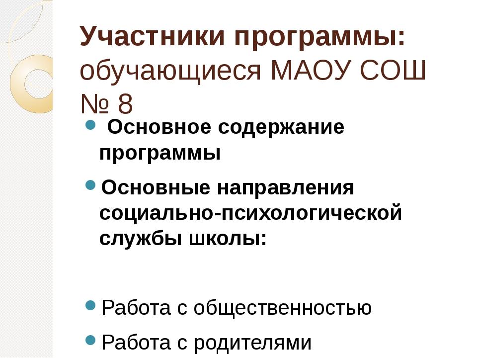 Участники программы: обучающиеся МАОУ СОШ № 8 Основное содержание программы О...