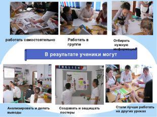 В результате ученики могут работать самостоятельно Работать в группе Отбирать